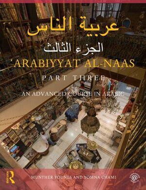Arabiyyat al-Naas 3