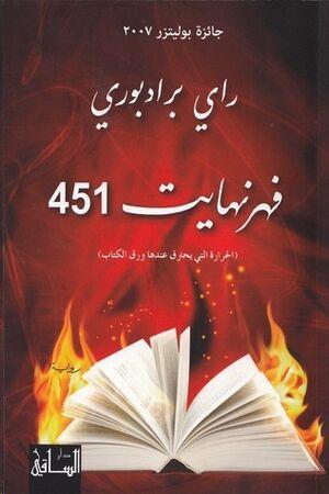 Fehrinhayt 451 (árabe)