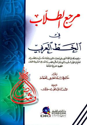 MARJI' AT-TULLAB FI-L-JATT AL-ARABI