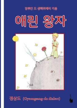 Aerin wangja (Principito Gyeongsang-do/dialecto de Korea)