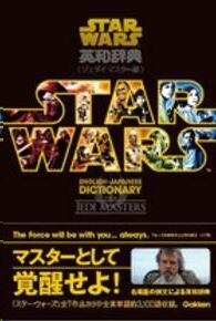 Star Wars English Japanese Illustrated Dictionary Jedi Masters
