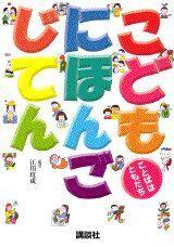 Kodomo Nihongo/Dicc para niños (en jap.)