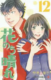 Hana Nochi Hare Vol. 12