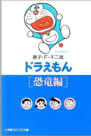 Doraemon (3) Dinosaurs