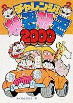 Big Korotan Series, t. 10/Nazonazo 2000