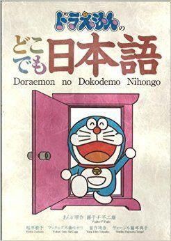 Doraemon no Dokodemo Nihongo