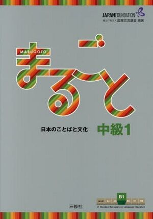 Marugoto B1 (Intermediate 1) Rikai+Katsudo