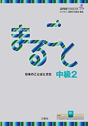 Marugoto B1 (Intermediate 2) Rikai+Katsudo