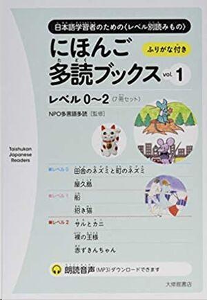 Ni hon go tadoku bukkusu vol. 1 - Taishukan Japanese Readers