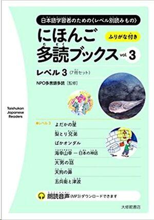 Ni hon go tadoku bukkusu vol. 3 - Taishukan Japanese Readers