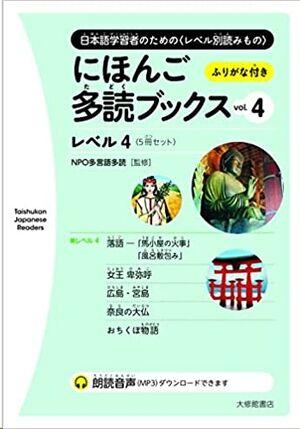 Ni hon go tadoku bukkusu vol. 4 - Taishukan Japanese Readers
