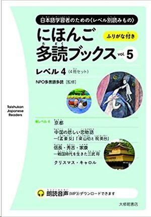 Ni hon go tadoku bukkusu vol. 5 - Taishukan Japanese Readers
