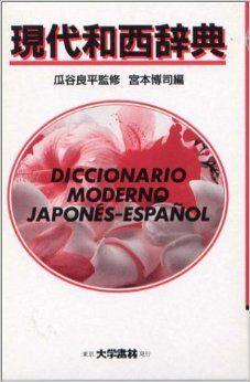 Diccionario Moderno Japonés-Español