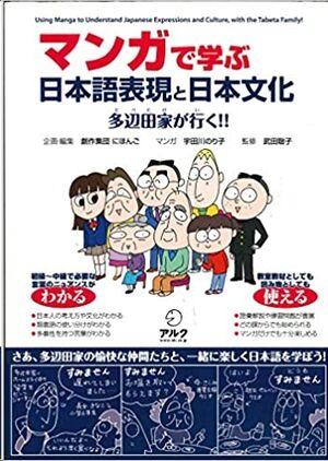 Manga de manabu nihongo hyoogen to nihonbunka