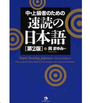 Rapid Reading Japanese 2