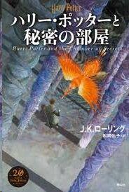 Harii Pottaa 2: to Himitsu no Heya (japones)