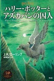 Harii Pottaa 3: to Azugaban no Shujin (japones)