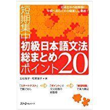 Shokyu nihongo bunpou soumatome pointo 20
