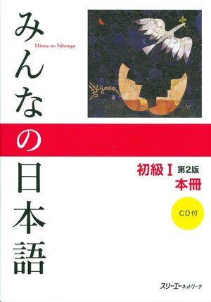 Minna no Nihongo Shokyu 1 Honsatsu + CD