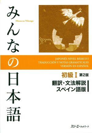 Minna no Nihongo Shokyu 1 Honyaku Bunpo Kaisetsu (es)