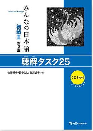 Minna no Nihongo Shokyu 2 Chokai Tasuku 25
