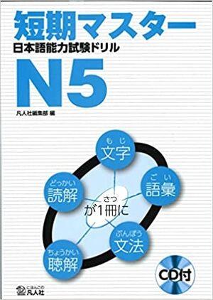 Nihongo Noryoku Shiken N5+CD