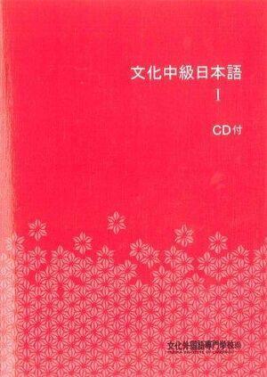 Bunka Chukyu Nihongo 1 + CD