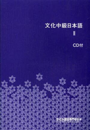 Bunka Chuukyuu Nihongo 2 + CD