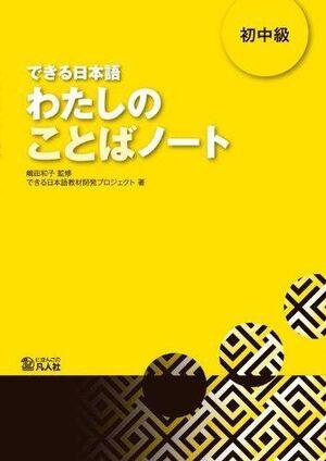 Dekiru Nihongo. Schochul