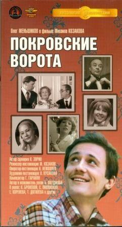 Pokrovskiye Vorota - PVP especial sin Dtº