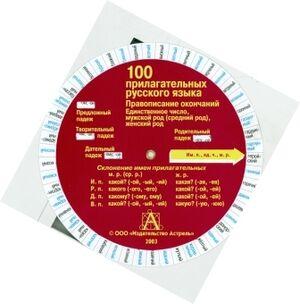 100 Prilagatel'nych russkogo jazyka (disk)