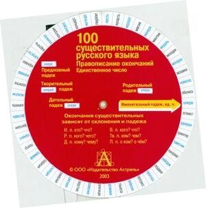 100 Suscestvitel'nych russkogo jazyka (disk)