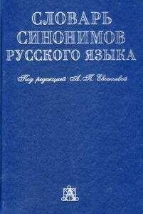 Slovar' sinonimov russkogo jazyka