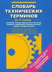 Sl. techniceskich terminov na 11 jazykach