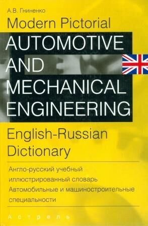 Modern Pictorial Automotive and Mechanical Engineering