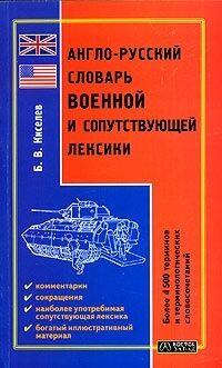 Anglo-Russkij slovar voennoj i soputstvujushchej leksiki