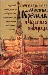 Moskva: Kreml' i Krasnaja ploshchad. Putevoditel