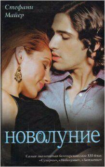 (2) Novolunie (ruso)