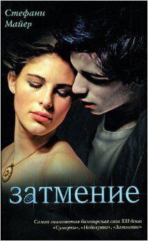 (3) Zatmenie (ruso)