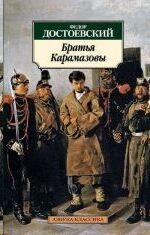 Brat'ya Karamazovy