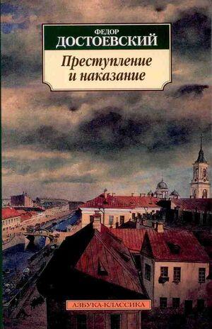 Prestuplenie i nakazanie (ruso)