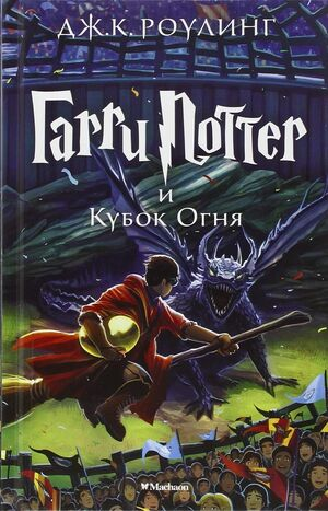 Garri Potter 4: i Kubok Ognja (ruso)