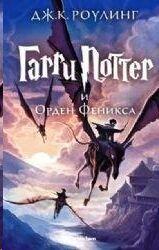 Garri Potter 5: i orden Feniksa (ruso)