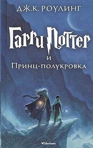 Garri Potter 6: i Princ-polukrovka (ruso)