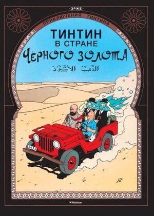 Tintin 14/Strane chernogo zolota (ruso)