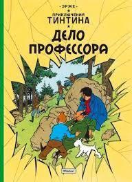 Tintin 17/Prikljuchenija Tintina. Delo professora