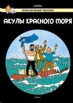 Tintin 18/Akuly Krasnogo morja (ruso)