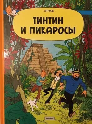 Tintin 22/Tintin i Pikarosy