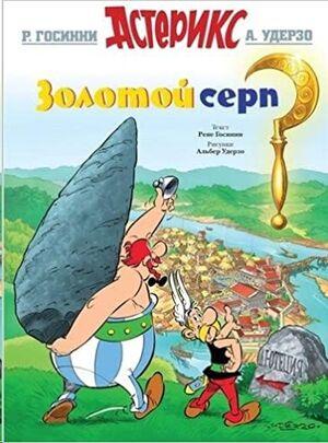 Asterix 02 - Zolotoj serp (ruso)