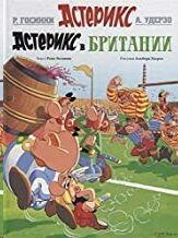 Asterix 08 - Asteriks v Britanii (ruso)